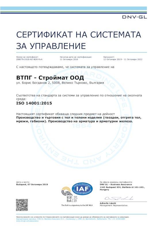 ISO сертификат на ВТПГ СТРОЙМАТ ООД
